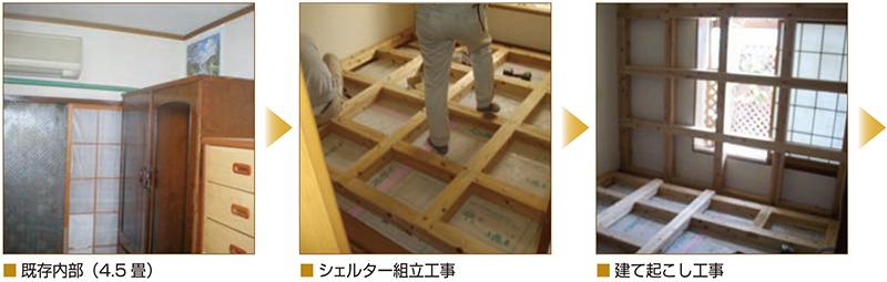 品川シェルター設置工事(施工例1→3)